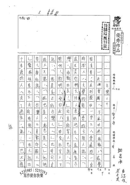 98WA104曾文誼 (1).jpg