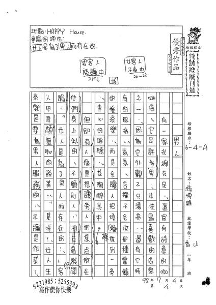 98WA104游博雅 (1).jpg