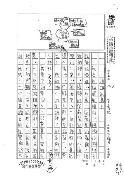 98WA104張民 (1).jpg