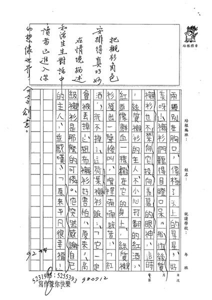 98WA104張民 (4).jpg