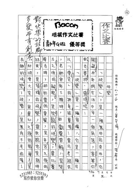 98WG105姜芊瑜 (1).jpg