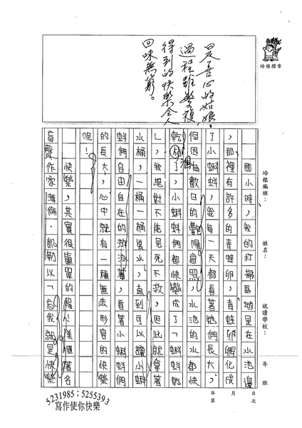 98WG105姜芊瑜 (2).jpg