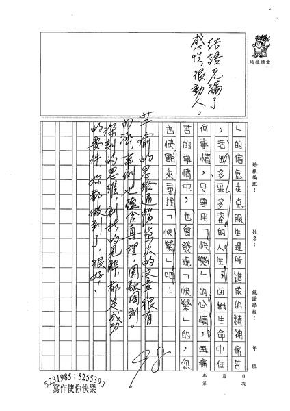 98WG105姜芊瑜 (3).jpg