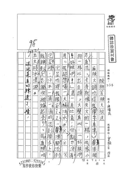 98W4104陳璿筑.jpg