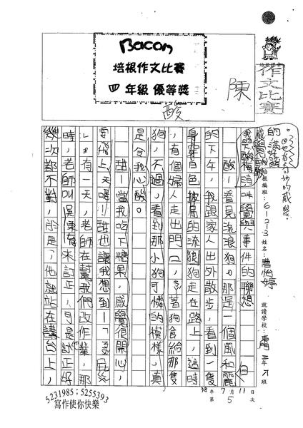 98W4105曹怡婷 (1).jpg