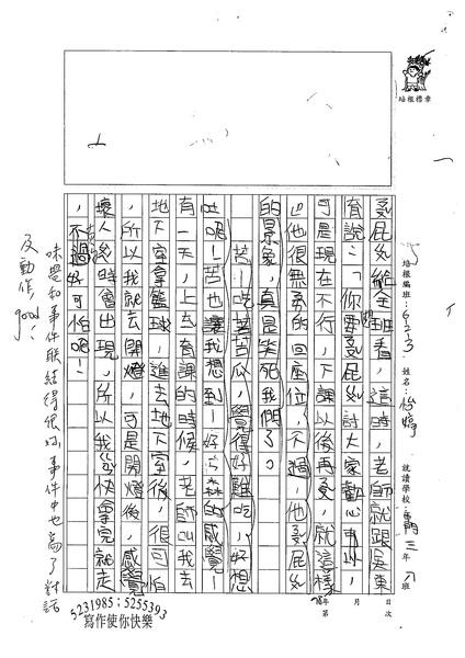 98W4105曹怡婷 (2).jpg