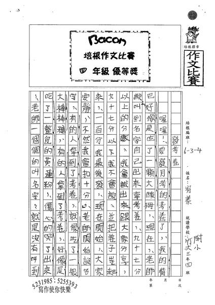 98W4105陳宥蓁 (1).jpg