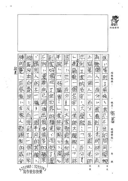 98W4105陳宥蓁 (2).jpg