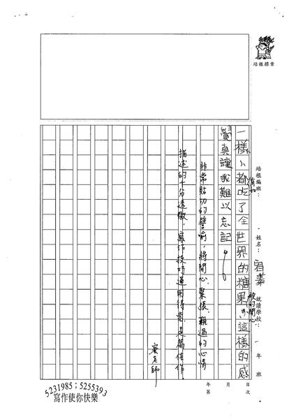 98W4105陳宥蓁 (3).jpg
