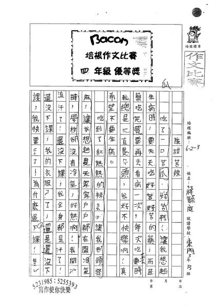 98W4105蔣毓庭 (1).jpg