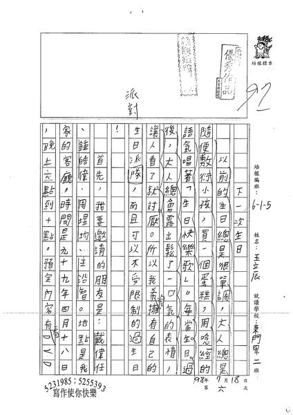 98W5106王立辰 (1).jpg