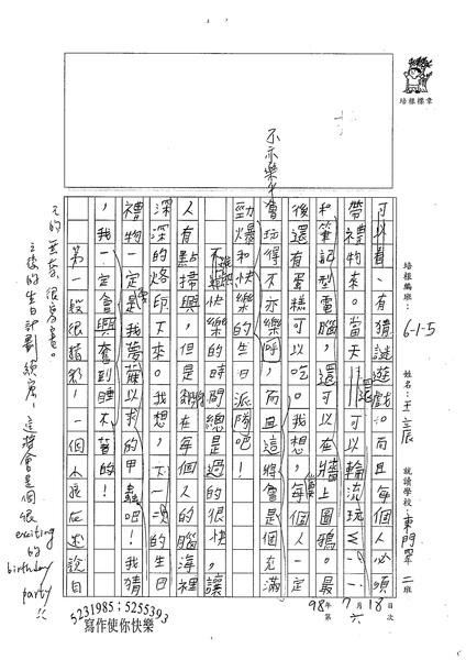 98W5106王立辰 (2).jpg