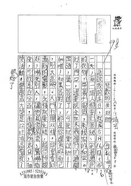 98W5106汪靖芸 (1).jpg