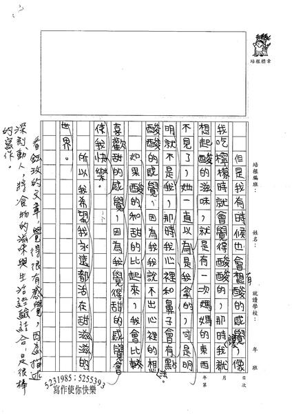 98暑思中05鍾鈺玫 (2).jpg