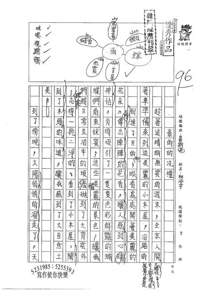 98暑思高05林泓宇 (1).jpg