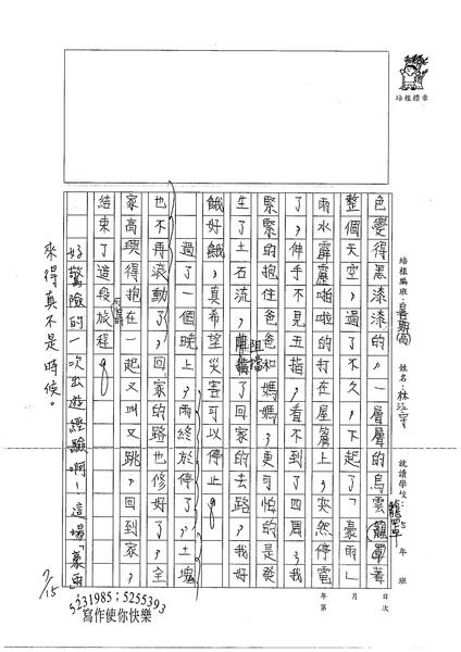 98暑思高05林泓宇 (2).jpg