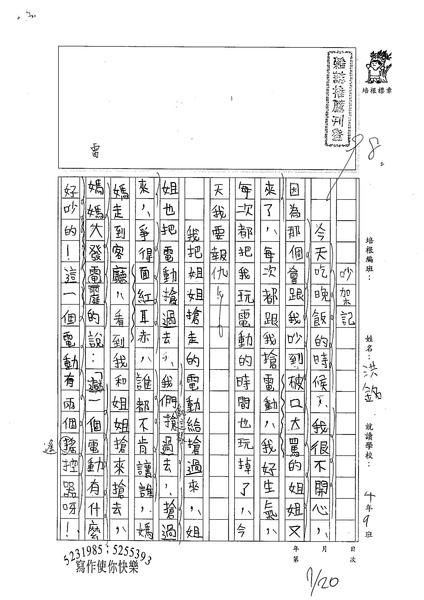 98文學圈06洪銘 (1).jpg