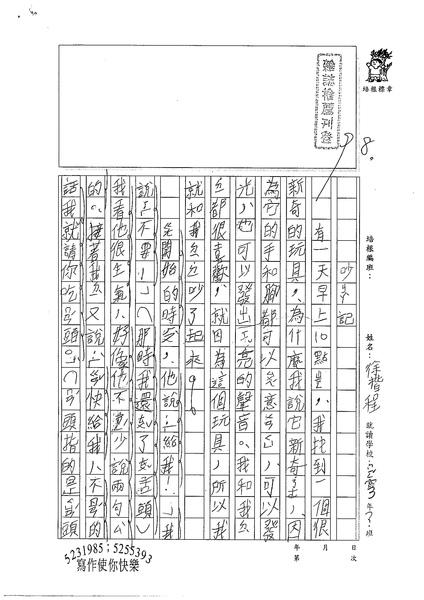 98文學圈06徐楷程 (1).jpg
