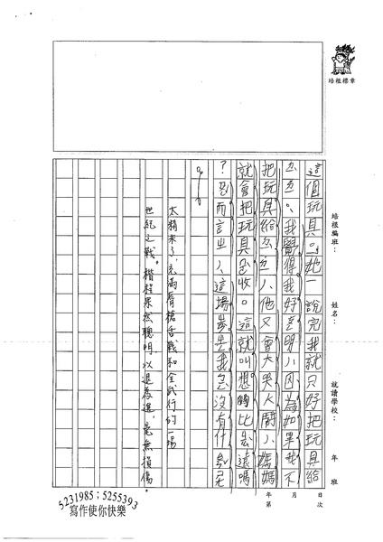 98文學圈06徐楷程 (3).jpg