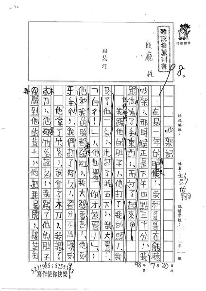 98文學圈06彭佑翔 (1).jpg