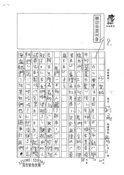 98文學圈06劉正翔 (1).jpg