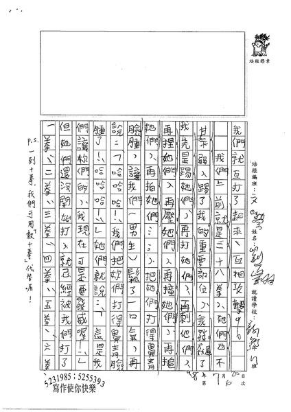98文學圈06劉正翔 (2).jpg