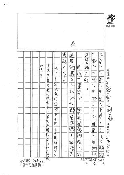 98文學圈06劉正翔 (3).jpg