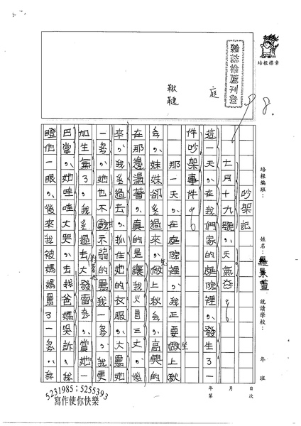 98文學圈06羅景萱 (1).jpg