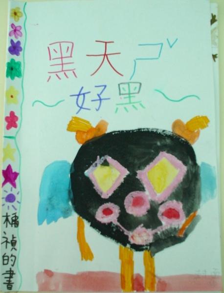 WP108蔡楀禎 (1).JPG