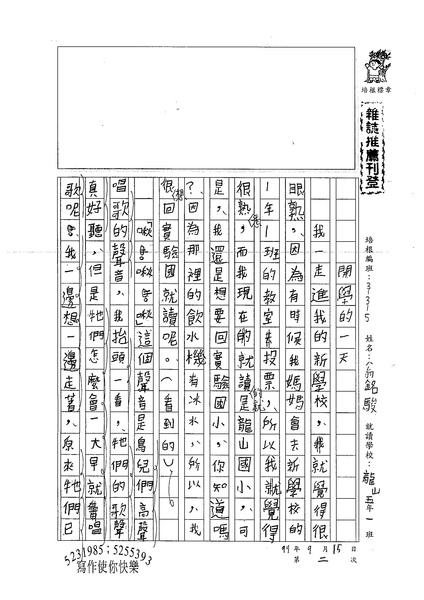 99W5202翁銘駿 (1).jpg