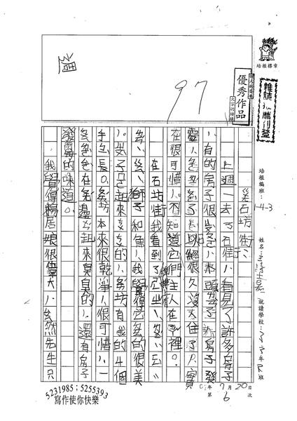 W3106 王詩嘉 (1).jpg