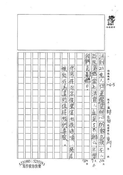 W3106 王詩嘉 (2).jpg