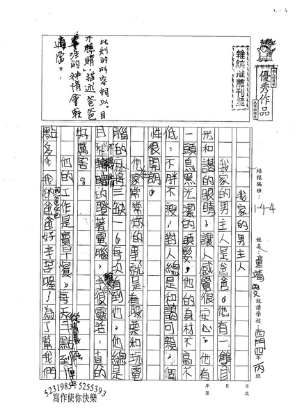 W4107 童靖雯 (1).jpg