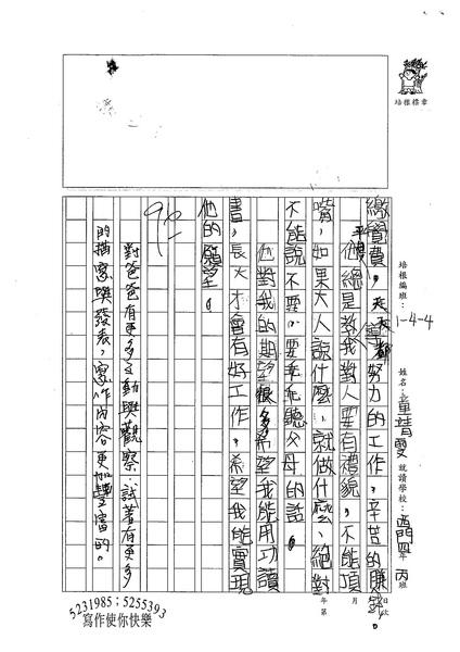 W4107 童靖雯 (2).jpg