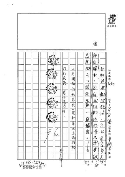 W4106 呂姿儀 (2).jpg