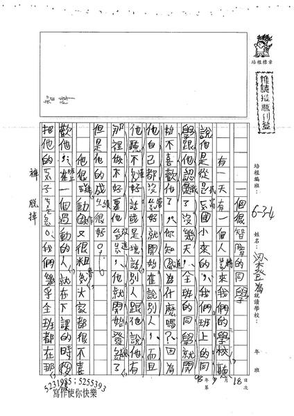 W4106 梁登為 (1).jpg