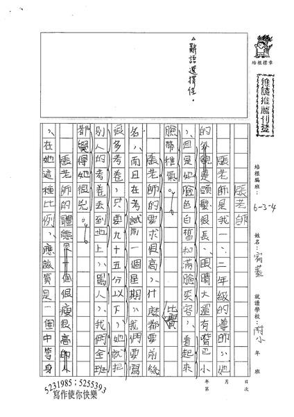 W4106 陳宥蓁 (1).jpg