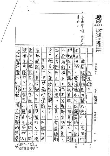 W4106 劉怡萱 (1).jpg