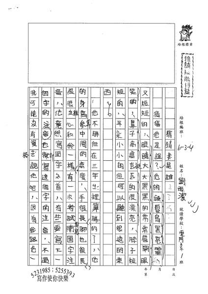 W4106 劉雨潔 (1).jpg
