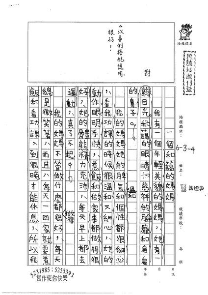 W4106 鄭祖尹 (1).jpg