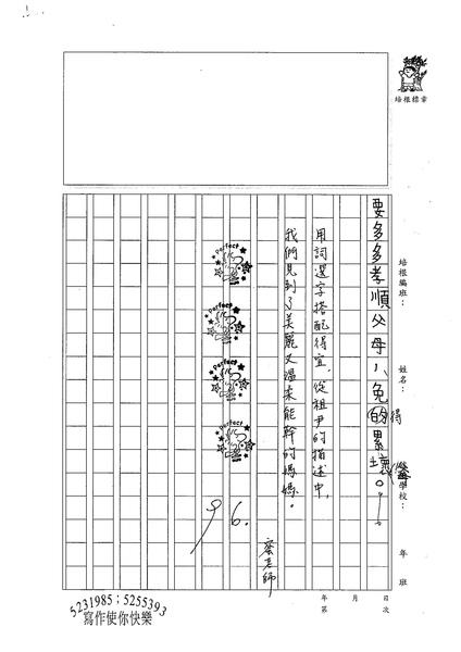 W4106 鄭祖尹 (2).jpg