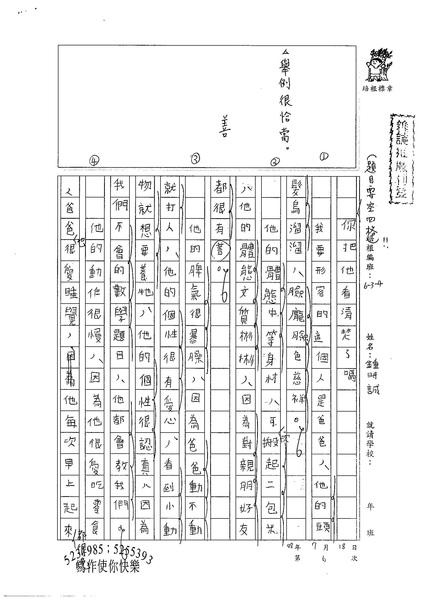 W4106 鍾時誠 (1).jpg