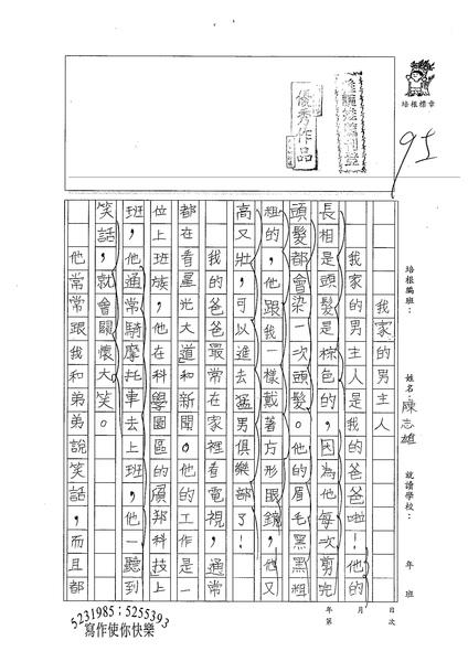 98W4107陳志雄 (1).jpg