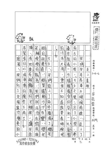 98W6107吳亮萱 (1).jpg