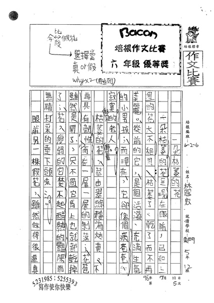 98W6105林冠宏 (1).jpg