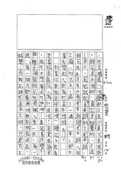 98W6105林冠宏 (2).jpg