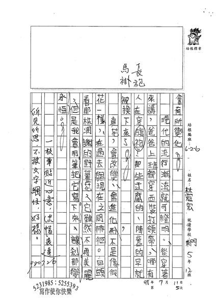 98W6105林冠宏 (3).jpg