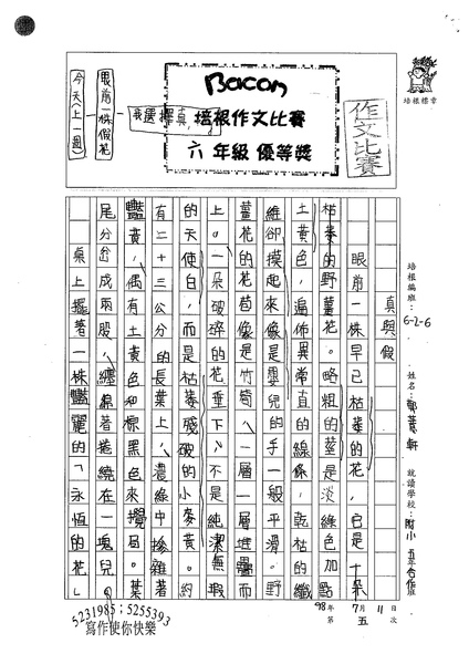 98W6105鄭薏軒 (1).jpg