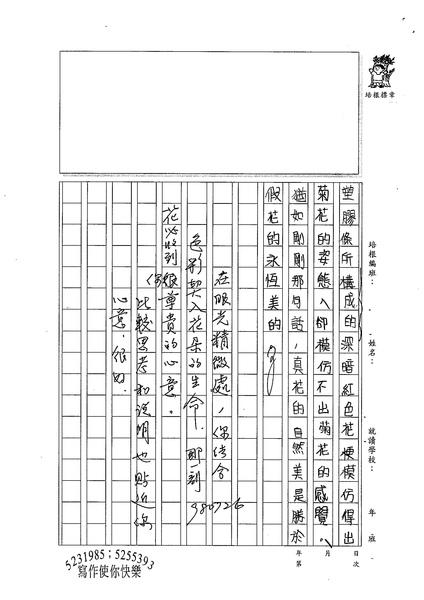 98W6105鄭薏軒 (3).jpg