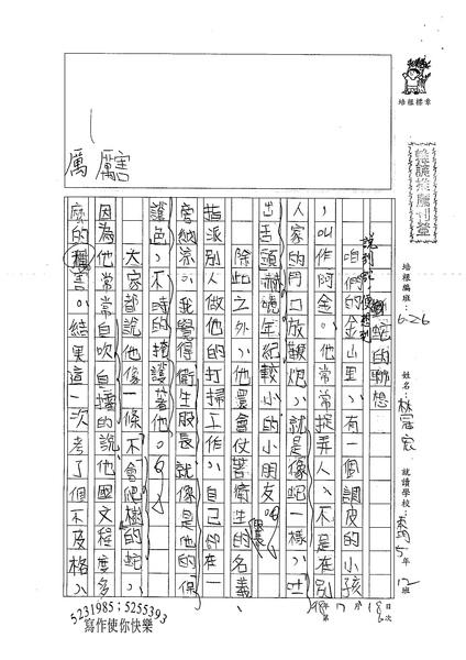 98W6106林冠宏 (1).jpg